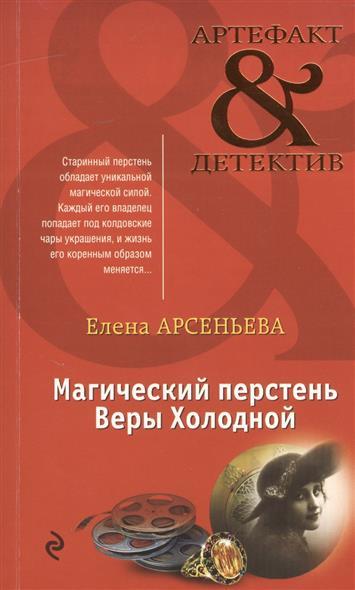 Арсеньева Е. Магический перстень Веры Холодной книги эксмо загадка веры холодной