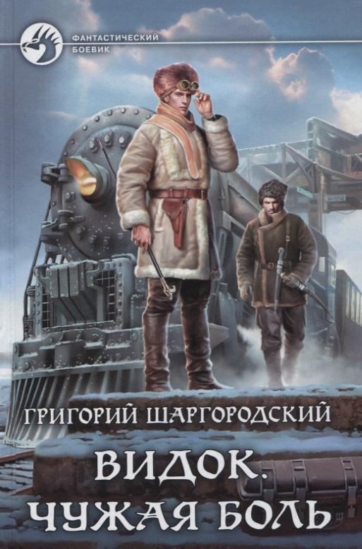 Шаргородский Г. Видок. Чужая боль