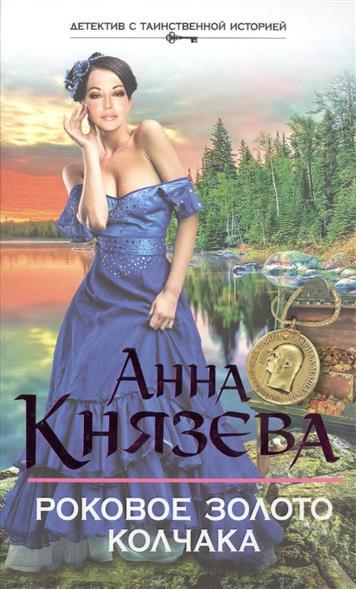 Князева А. Роковое золото Колчака роковое наследство