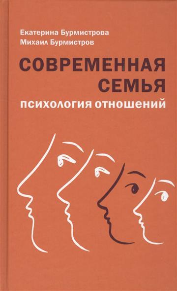Современная семья Психологические отношения