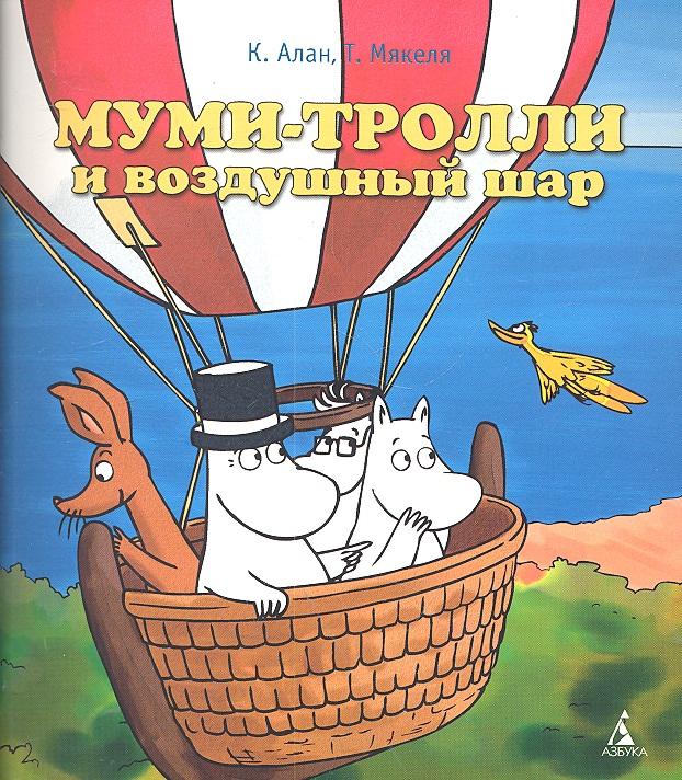Алан К., Мякеля Т. Муми-тролль и воздушный шар сааринен т муми тролль пишет портрет isbn 978 5 389 02872 2