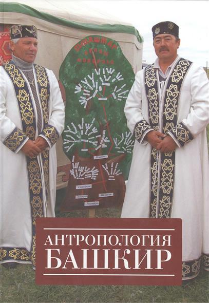 Бермишева М., Иванов В., Киньябаева Г. Антропология башкир
