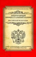 Арбитражный процессуальный кодекс Российской Федерации. Тест с изменениями и дополнениями на 10 сентября 2014 года
