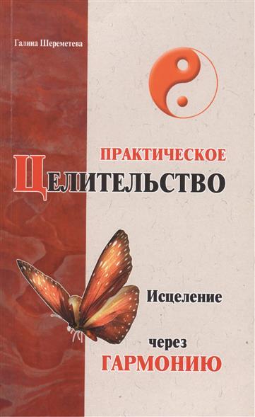 Практическое целительство. Исцеление через гармонию. 4-е издание