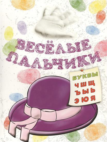 Бегоза М. Веселые пальчики. Буквы: Ч-Я. Книжка-раскраска ISBN: 9789851511675 феникс книжка раскраска веселые игры