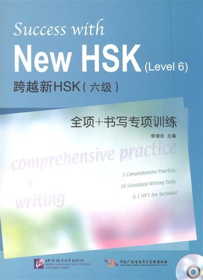 Li Zengji Success with New HSK (Level 6) Comprehensive Practice and Writing (+MP3) / Успешный HSK. Уровень 6. Всесторонняя практика и письмо (+MP3) li z success with new hsk level 5 listening успешный hsk уровень 5 аудирование cd
