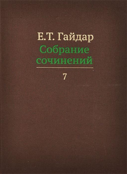 Гайдар Е. Е.Т. Гайдар. Собрание сочинений. В пятнадцати томах. Том 7 аркадий гайдар наблюдатель