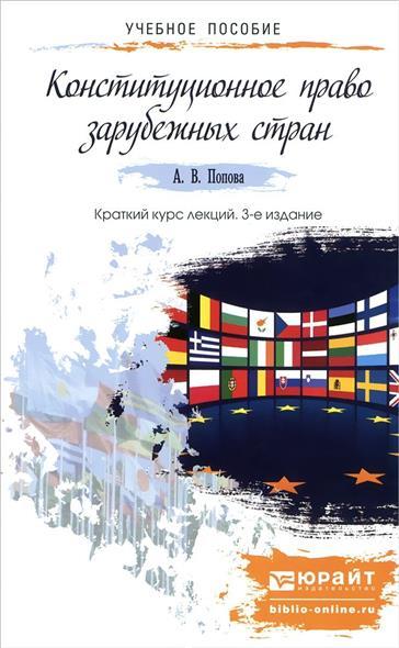 Конституционное право зарубежных стран. Краткий курс лекций. 3-е издание, переработанное и дополненное