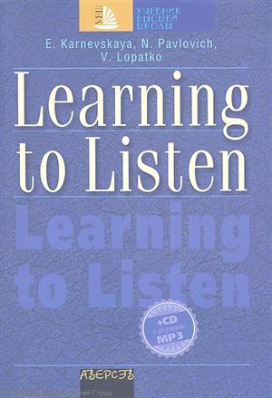 Учимся слушать и понимать английскую речь. Learning to Listen. С аудиоприложением (CD)