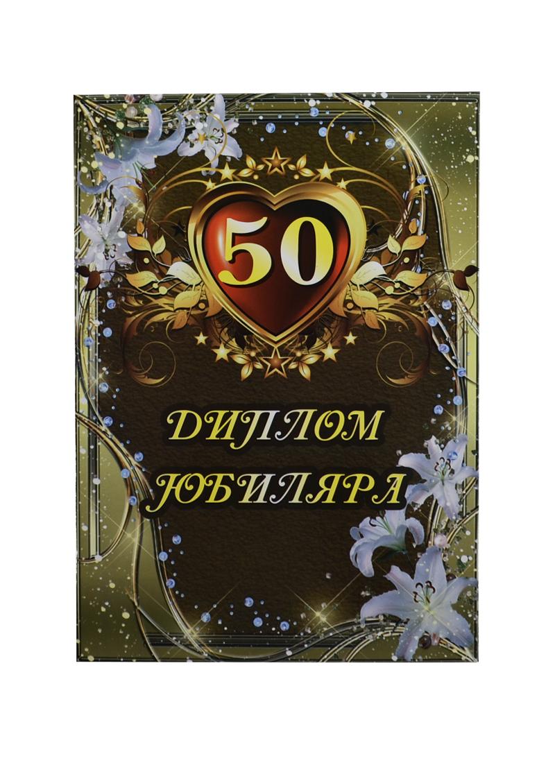 Диплом Юбиляра 50 лет ламинация (AFL000008) (Мастер)