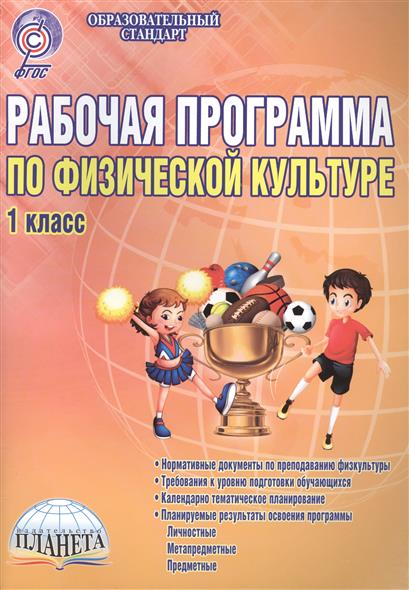 Рабочая программа по физической культуре. 1 класс. Методическое пособие