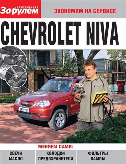 Книга Chevrolet Niva. Ревин А. (ред.)