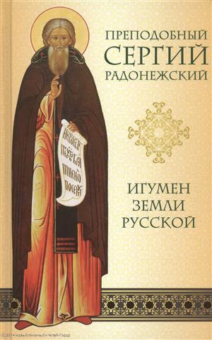 Малахова Н. Преподобный Сергий Радонежский. Игумен земли Русской