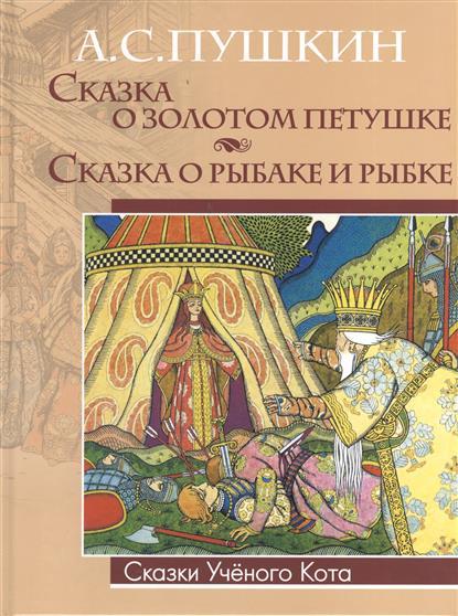 Пушкин А.: Сказка о золотом петушке. Сказка о рыбаке и рыбке