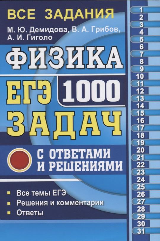 Демидова М., Грибов В., Гиголо А. ЕГЭ. Физика. 1000 задач с ответами и решениями. Все задания. Все темы ЕГЭ. Решения и комментарии. Ответы
