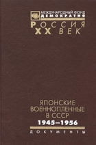 Японские военнопленные в СССР 1945-1956