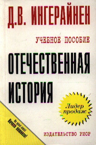 Отечественная история Уч. пос. карман.формат