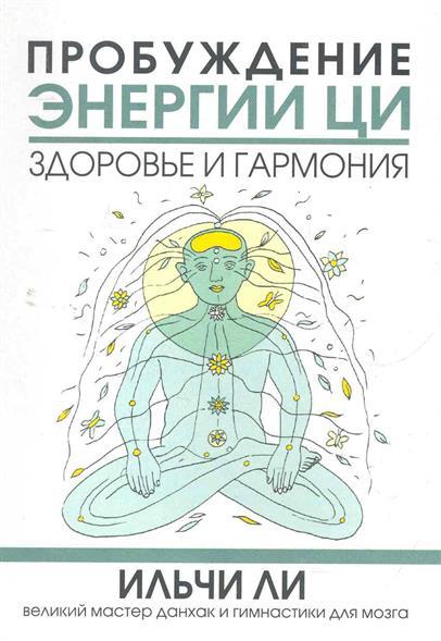 Пробуждение энергии ци Здоровье и гармония