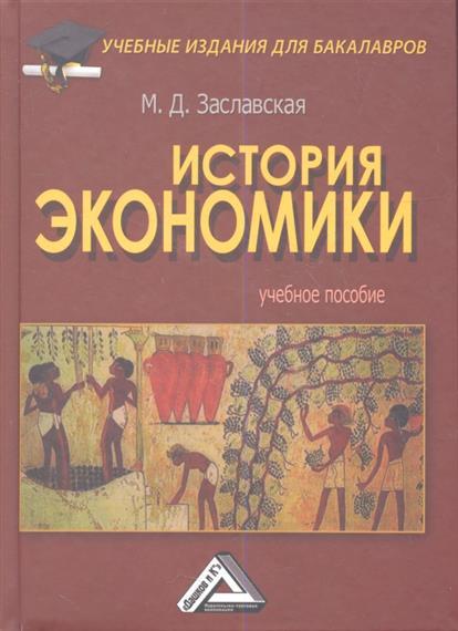 История экономики. Учебное пособие