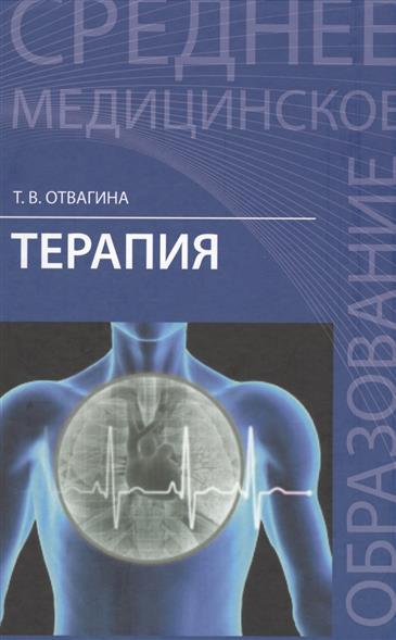 Книга фармакогнозия для средне-специальных учебных заведений