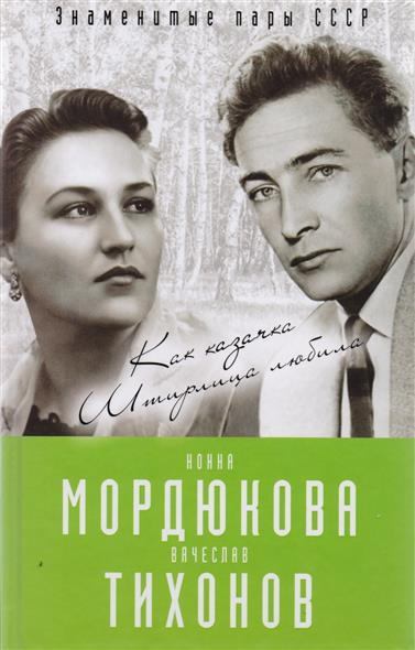 Кондор В. Нонна Мордюкова и Вячеслав Тихонов. Как казачка Штирлица любила а в тихонов подводное царство