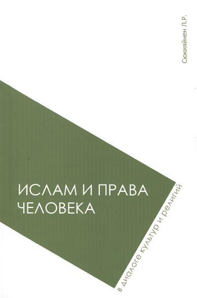 Сюкияйнен Л. Ислам и права человека в диалоге культур и религий россия в диалоге культур