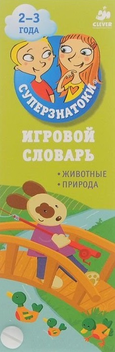 Веер Суперзнатоки. Игровой словарь: животные, природа суперзнатоки 5 6 лет игровой словарь скоро в школу веер 1