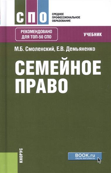 Смоленский М., Демьяненко Е. Семейное право. Учебник