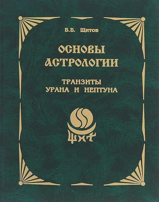 Щитов Б. Основы астрологии. Транзиты Урана и Нептуна