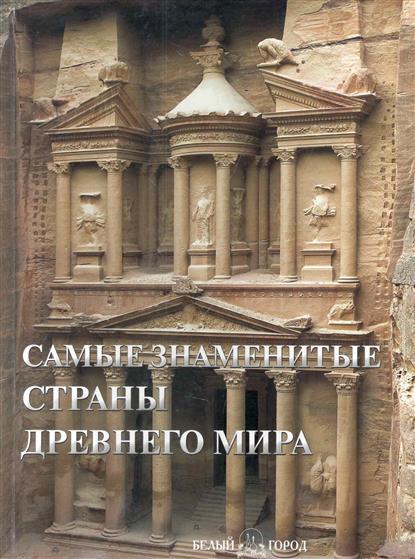Самые знаменитые страны Древнего мира Илл. энц.