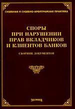 Споры при нарушении прав вкладчиков и клиентов банков Сб. документов
