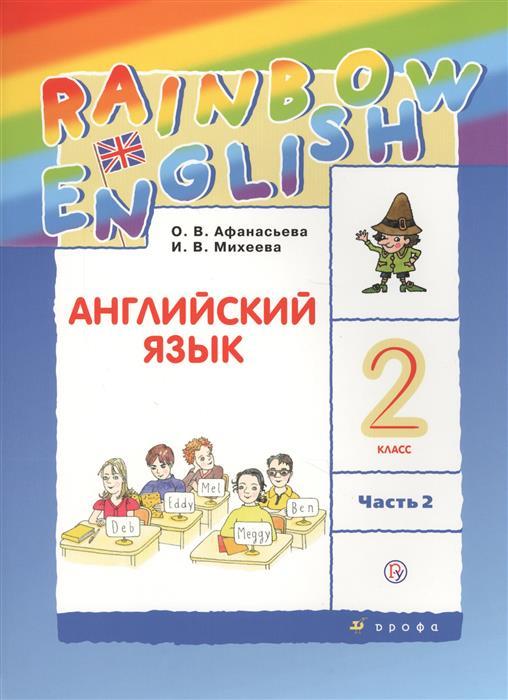 Афанасьева О., Михеева И. Rainbow English. Английский язык. 2 класс. В двух частях. Часть 2. Учебник цена 2017