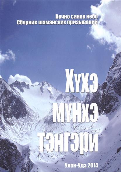 Вечно синее небо. Сборник шаманских призываний. Хухэ Мунхэ Тэнгери (Артикул)