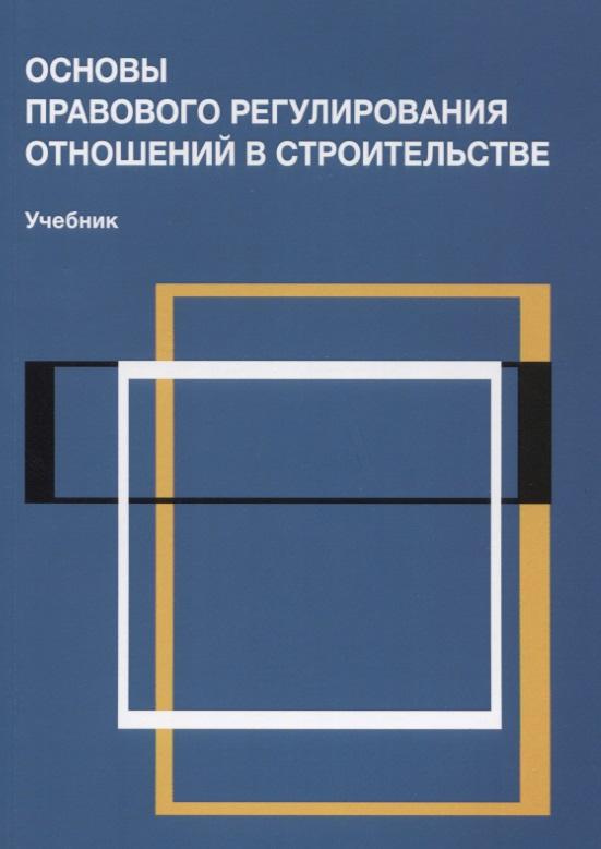 Сапфирова А. (ред.) Основы правового регулирования отношений в строительстве. Учебник