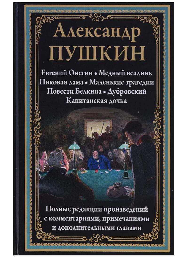 38d5ec52d99 Пушкин А. Евгений Онегин. Медный всадник. Пиковая дама. Маленькие трагедии.  Повести