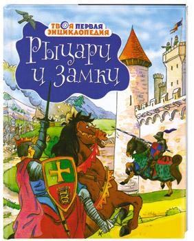 Бомон Э. Рыцари и замки
