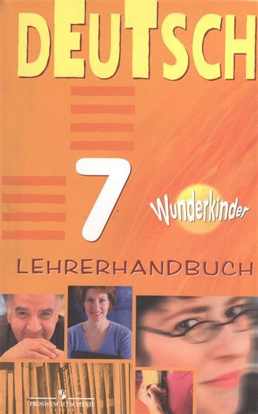 Немецкий язык. Книга для учителя. 7 класс. Пособие для общеобразовательных учреждений