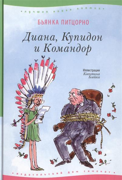 Питцорно Б. Диана, Купидон и Командор