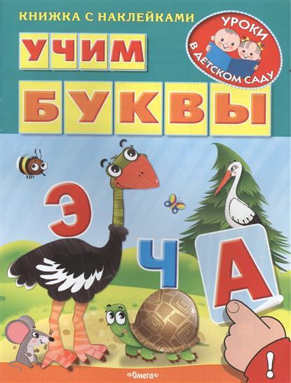 Учим буквы. Книжка с наклейками