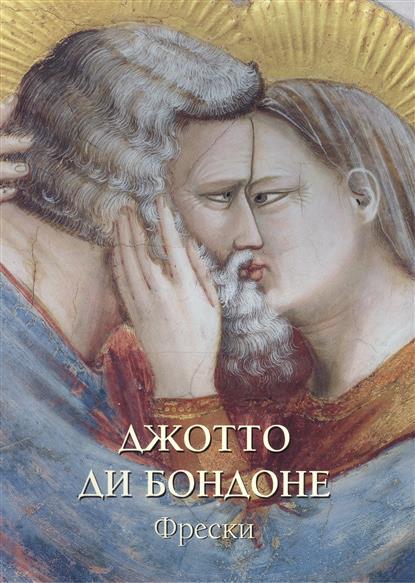 Астахов Ю. Джотто ди Бондоне. Фрески анджело тартуфери джотто сокровищница мировых шедевров