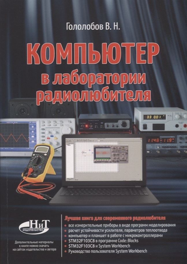 Гололобов В. Компьютер в лаборатории радиолюбителя