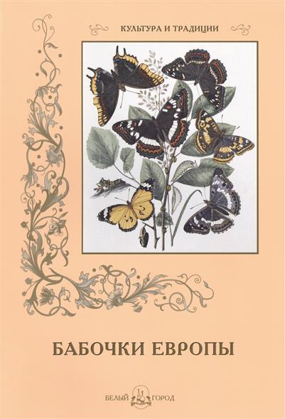 Пантилеева А. (ред.-сост.) Бабочки Европы бабочки европы