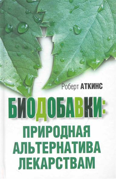 Аткинс Р. Биодобавки природная альтернатива лекарствам недорого