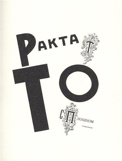 Трактат о сплошном неприличiи. Репринтное издание книги 1920 года
