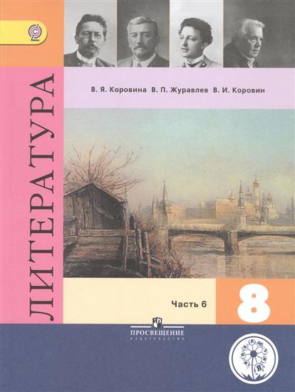Литература. 8 класс. В шести частях. Часть 6. Учебник для общеобразовательных организаций. Учебник для детей с нарушением зрения