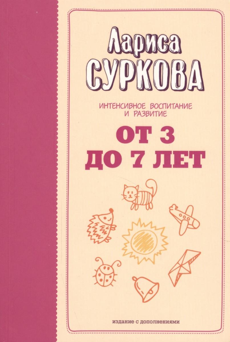 Суркова Л. От 3 до 7 лет. Интенсивное воспитание и развитие