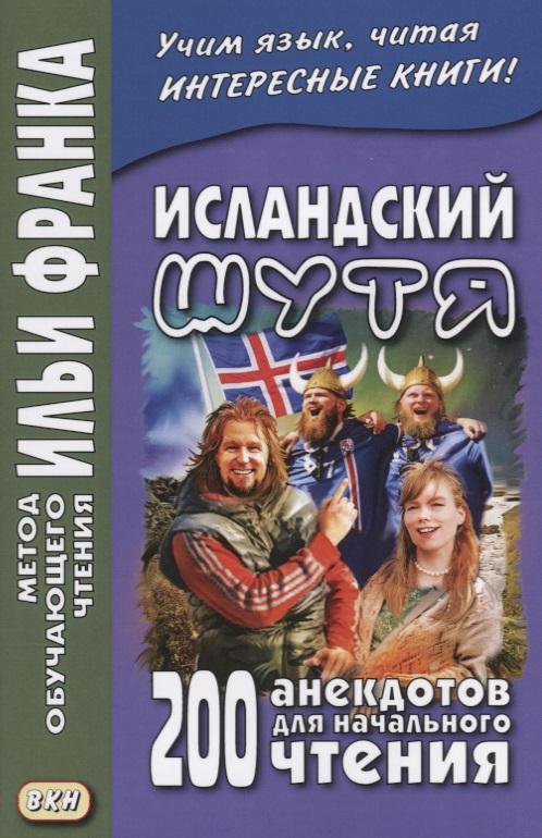 Исландский шутя. 200 анекдотов для начального чтения