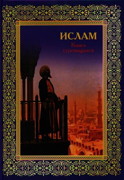 Авайылдаев Э. (сост.) Ислам. Книга стремящихся цена