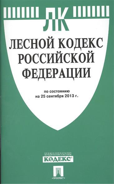 Лесной кодекс Российской Федерации по состоянию на 25 сентября 2013 г.
