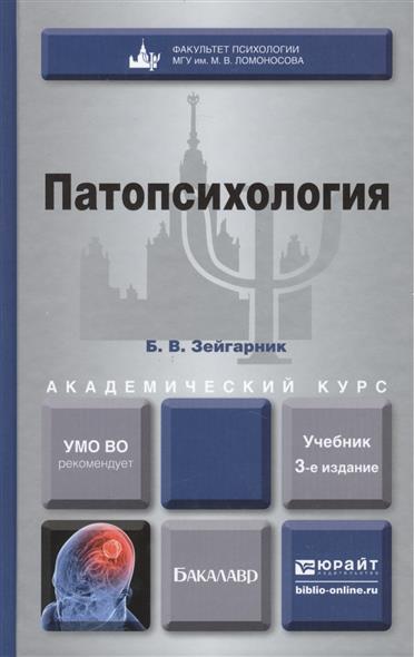 Патопсихология. Учебник для бакалавров. 3-е издание, переработанное и дополненное